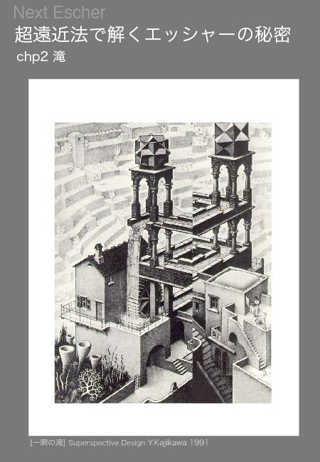Next Escher 超遠近法で解くエッシャーの秘密2