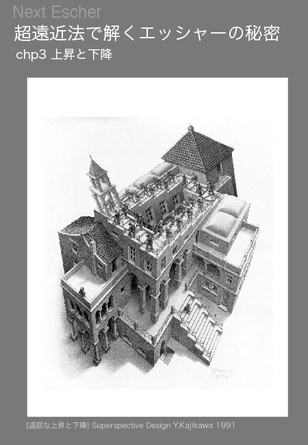 Next Escher 超遠近法で解くエッシャーの秘密3